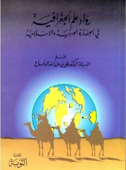 رواد علم الجغرافيا في الحضارة العربية والإسلامية