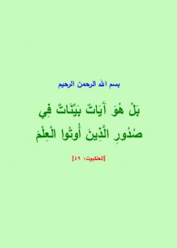 طريقة إبداعية لحفظ القرآن