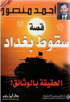 قصة سقوط بغداد الحقيقة بالوثائق أحمد منصور