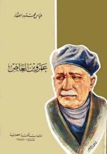 عمرو بن العاص لعباس محمود العقاد