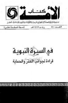 في السيرة النبوية قراءة لجوانب الحذر والحماية لـ الدكتور إبراهيم علي محمد أحمد