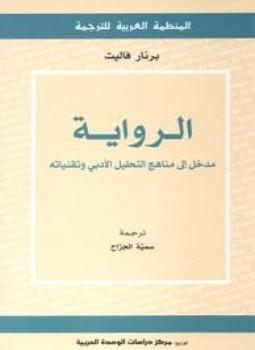 الرواية - مدخل إلى المناهج والتقنيات المعاصرة للتحليل الأدبي