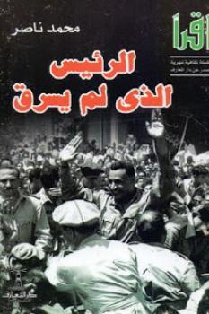 الرئيس الذي لم يسرق لـ محمد ناصر