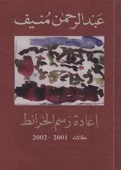 إعادة رسم الخرائط مقالات لـ عبد الرحمن منيف