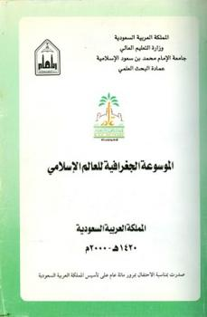 الموسوعة الجغرافية للعالم الإسلامي