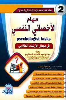 مهام الأخصائي النفسي