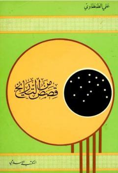 قصص من التاريخ ط المكتب الإسلامي