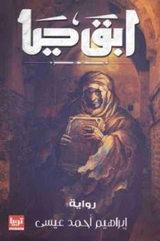 ابق حيا رواية لـ إبراهيم أحمد عيسى