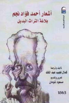أشعار أحمد فؤاد نجم بلاغة التراث البديل لـ كمال نجيب عبد الملك
