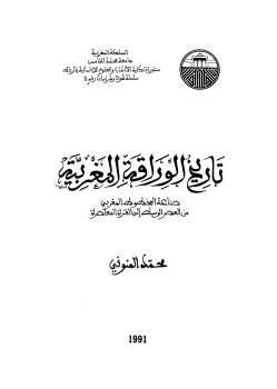 تاريخ الوراقة المغربية الدكتور محمد المنوني