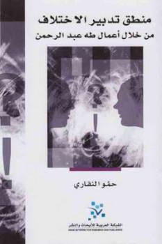 منطق تدبير الاختلاف من خلال أعمال طه عبد الرحمن لـ حمو النقاري