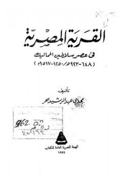 القرية المصرية في عصر سلاطين المماليك مجدي عبد الرشيد بحر
