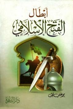 من أبطال الفتح الإسلامى