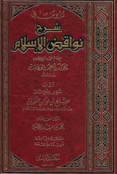 دروس في شرح نواقض الإسلام