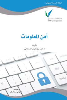 أمن المعلومات