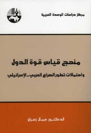 منهج قياس قوة الدول واحتمالات تطور الصراع العربي الإسرائيلي جمال زهران