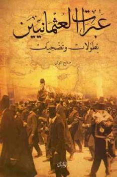 عبرات العثمانيين بطولات وتضحيات لـ صالح كولن