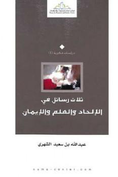 ثلاث رسائل في الإلحاد والعلم والإيمان Pdf لـ عبد الله بن سعيد الشهري