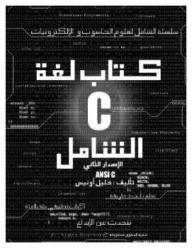كتاب لغة C الشامل