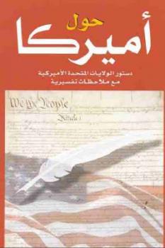 حول أميركا : دستور الولايات المتحدة الأميركية مع ملاحظات تفسيرية Pdf