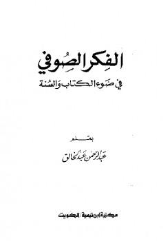 الفكر الصوفي في ضوء الكتاب والسنة