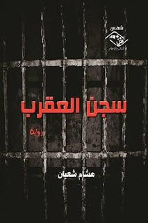 سجن العقرب رواية لـ هشام شعبان