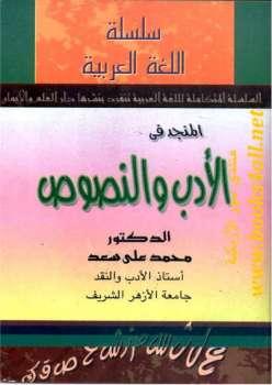 المنجد في الأدب والنصوص محمد علي سعد