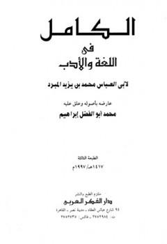الكامل في اللغة والأدب ت: إبراهيم