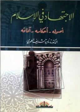 الاجتهاد في الإسلام أصوله أحكامه آفاقه