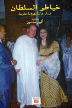 خياطو السلطان مسار عائلة يهودية مغربية لـ ألبير ساسون