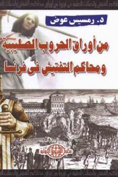 من أوراق الحروب الصليبية ومحاكم التفتيش في فرنسا لـ د رمسيس عوض