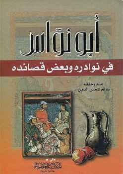 أبونواس في نوادره وبعض قصائده لـ سالم شمس الدين