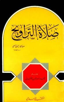 صلاة التراويح ط المكتب الإسلامي