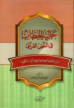 جمالية الخطاب في النص القرآني