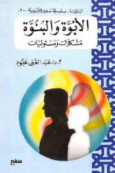 الأبوة والبنوة مشكلات ومسئوليات لـ د عبد الغني عبود