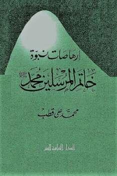 إرهاصات نبوة خاتم المرسلين محمد صلى الله عليه وسلم لـ محمد على قطب