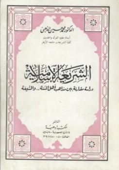 الشريعة الإسلامية دراسة مقارنة بين مذاهب أهل السنة والشيعة