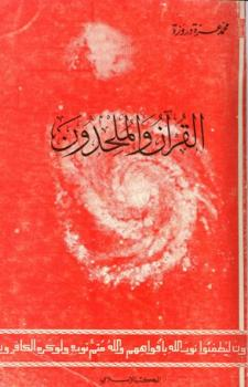 القرآن والملحدون