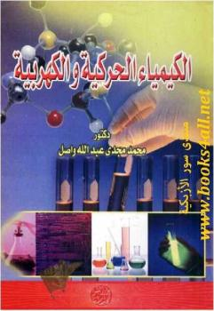 الكيمياء الحركية والكهربية محمد مجدي عبد الله واصل