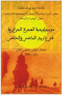 سوسيولوجيا الهجرة الجزائرية في تاريخ الماضي والحاضر الدكتور كمال فيلالي