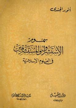 سموم الاستشراق والمستشرقون في العلوم الإسلامية