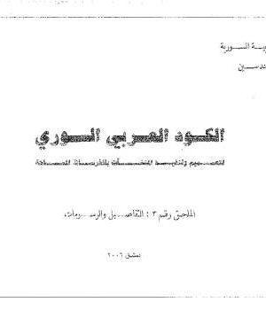 الكود العربي السوري لتصميم وتنفيذ المنشآت بالخرسانة المسلحة