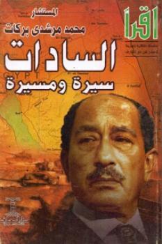 السادات : سيرة ومسيرة لـ محمد مرشدي بركات