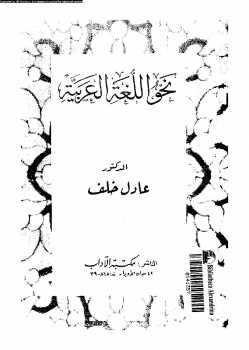 نحو اللغة العربية عادل خلف