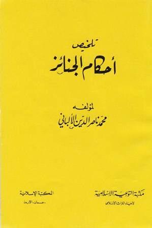 تلخيص أحكام الجنائز ط المكتبة الإسلامية