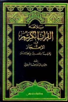 بلاغة القرآن الكريم في الإعجاز إعراباً وتفسيراً بإيجاز