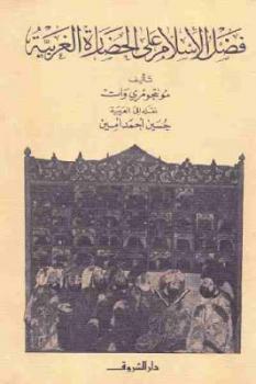 فضل الإسلام على الحضارة الغربية لـ مونتجومري وات