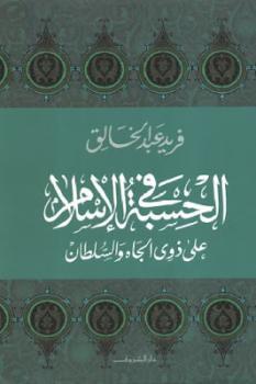 الحسبة في الإسلام علي ذوي الجاه والسلطان Pdf لـ فريد عبد الخالق