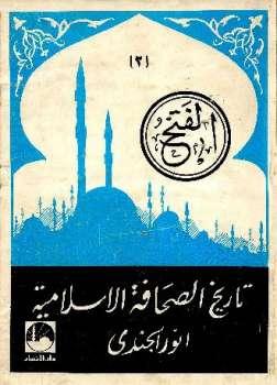 تاريخ الصحافة الإسلامية