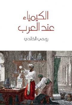الكيمياء عند العرب روحي الخالدي
